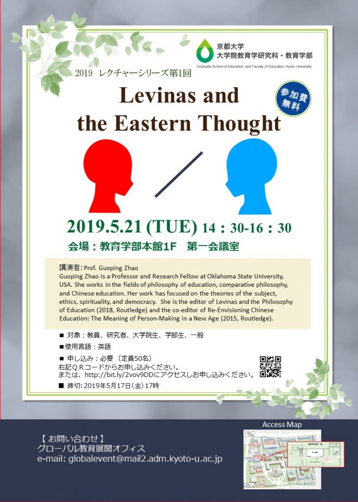 ポスターの画像:Levinas and the Eastern Thought